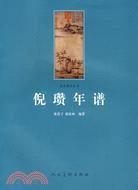 倪瓚年譜(簡體書)