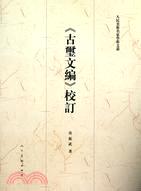 古璽文編校訂(簡體書)