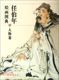 任伯年繪畫圖典:人物卷(簡體書)