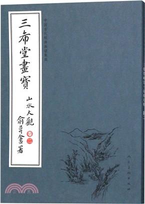 三希堂畫寶:山水大觀‧卷二(簡體書)