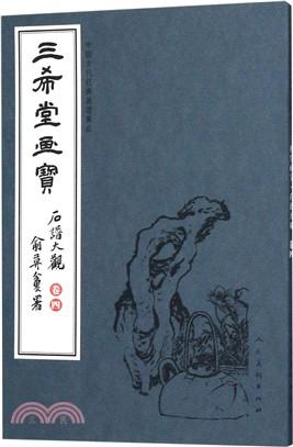 三希堂畫寶:石譜大觀‧卷四(簡體書)