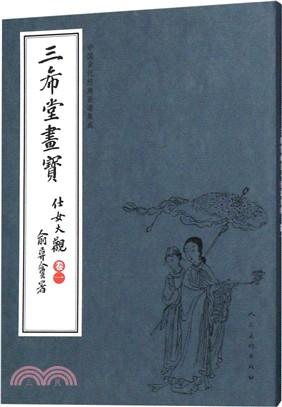 三希堂畫寶:仕女大觀‧卷一(簡體書)