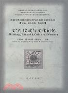 新疆少數民族民間信仰與民族社會研究叢書--文字(簡體書)