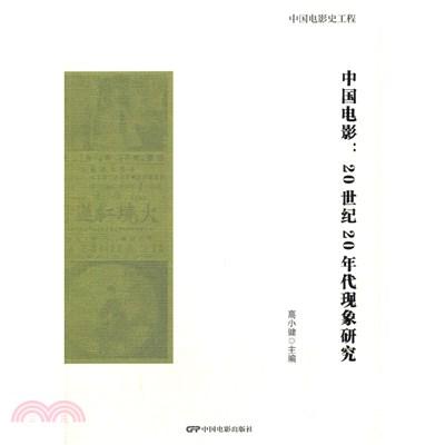 中國電影:20世紀20年代現象研究(簡體書)