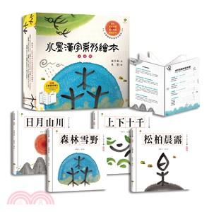 水墨漢字系列繪本(注音版)套書(共四冊)