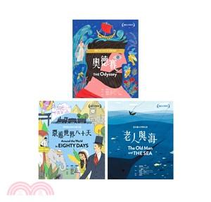 趣讀文學經典套書(共三冊)