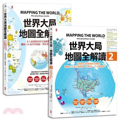 世界大局.地圖全解讀【Vol.1+Vol.2】套書(共二冊)