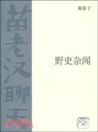 野史雜聞(簡體書)