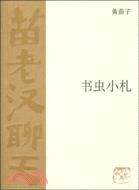 書蟲小札(簡體書)