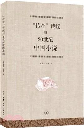 """""""傳奇""""傳統與20世紀中國小說(簡體書)"""