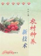 農村種養新技術(簡體書)