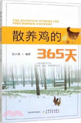 散養雞的365天(簡體書)