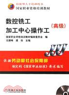 數控銑工加工中心操作工(高級)(附盤)(簡體書)