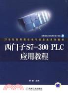 西門子S7-300 PLC 應用教程(簡體書)