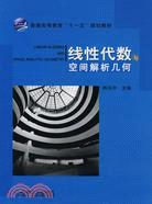 線性代數與空間解析幾何(簡體書)