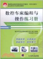 數控車床編程與操作練習冊(簡體書)