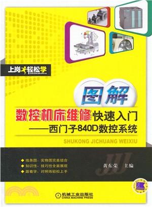 圖解數控機床維修快速入門:西門子840D數控系統(簡體書)