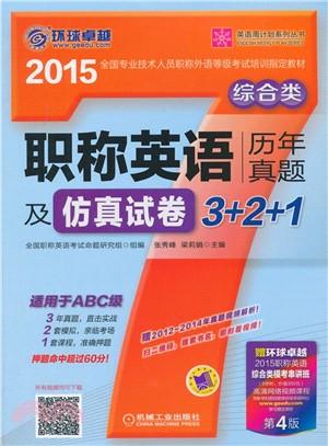 職稱英語歷年真題及模擬試卷3+2+1 綜合類(適用於ABC級‧第4版)(簡體書)