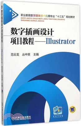 數位插畫設計項目教程:Illustrator(簡體書)