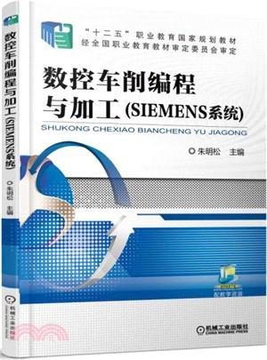 數控車削編程與加工(SIEMENS系統)(簡體書)
