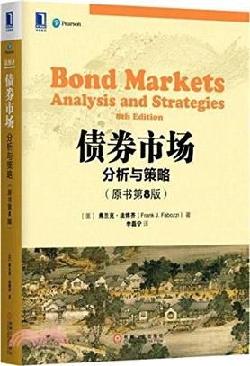 債券市場:分析與策略(原書第8版)(簡體書)