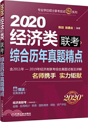 2020經濟類聯考綜合歷年真題精點(簡體書)