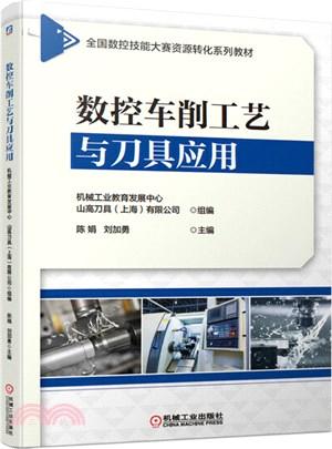 數控車削工藝與刀具應用(簡體書)