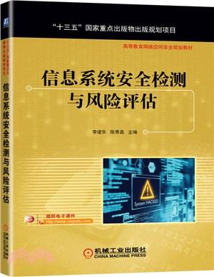 信息系統安全檢測與風險評估(簡體書)