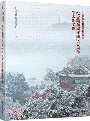 中國古典園林造園藝術研究:紀念頤和園建園270週年學術論文集(簡體書)