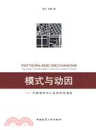 模式與動因-中國城市中心區的形態演變(簡體書)