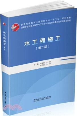 水工程施工(第2版)(簡體書)