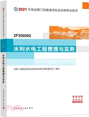 2021年版全國二級建造師執業資格考試用書:水利水電工程管理與實務(簡體書)
