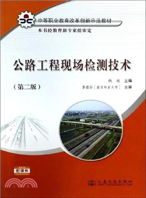 公路工程現場檢測技術(簡體書)