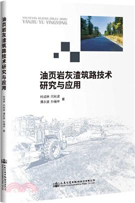 油葉岩灰渣築路技術研究與應用(簡體書)