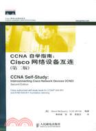 CCNA自學指南/CISCO網絡設備互連(簡體書)