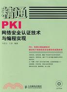 精通PKI網絡安全認證技術與編程實現(簡體書)