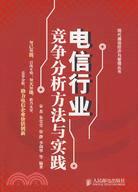電信行業競爭分析方法與實踐(簡體書)