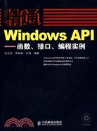 精通Windows API-函數,接口,編程實例(簡體書)