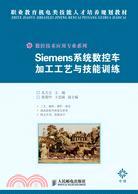 Siemens系統數控車加工工藝與技能訓練(簡體書)