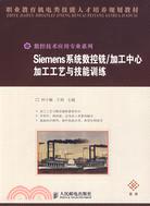 Siemens系統數控銑/加工中心加工工藝與技能訓練(簡體書)