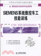 SIEMENS系統數控車工技能訓練(簡體書)