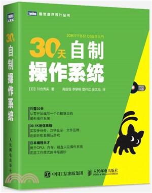 30天自制操作系統(附光碟)(簡體書)