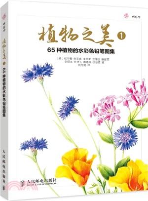 植物之美 1:65種植物的水彩色鉛筆圖集(簡體書)