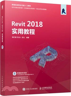 Revit 2018實用教程(簡體書)