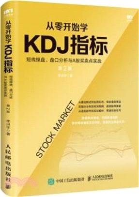 從零開始學KDJ指標:短線操盤、盤口分析與A股買賣點實戰(第2版)(簡體書)