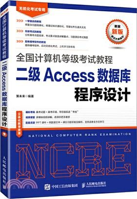 全國計算機等級考試教程:二級Access數據庫程序設計(簡體書)