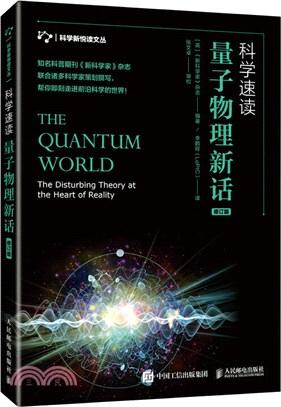 科學速讀:量子物理新話(修訂版)(簡體書)