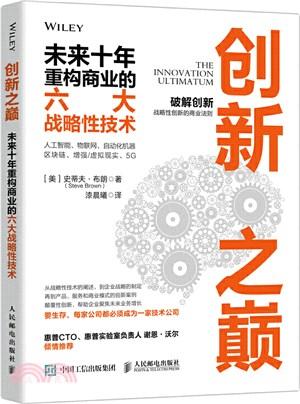 創新之巔:未來十年重構商業的六大戰略性技術(簡體書)