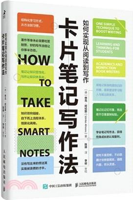 卡片筆記寫作法:如何實現從閱讀到寫作(簡體書)
