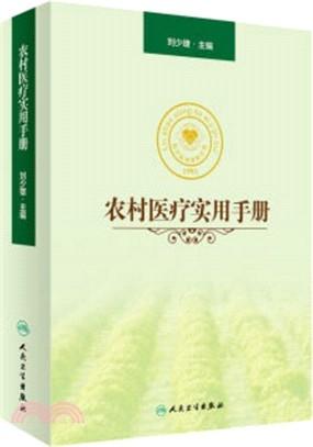 農村醫療實用手冊(簡體書)